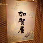 金沢駅中あんとのランチにおすすめの和食が楽しめる加賀屋!