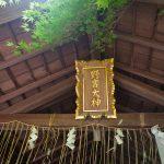 野宮神社の御朱印やアクセスは?京都嵐山の縁結びパワースポットへ行って来たよ!