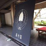 藤井荘はオールインクルーシブで離れも素敵!緑に癒される究極のリゾート旅館!