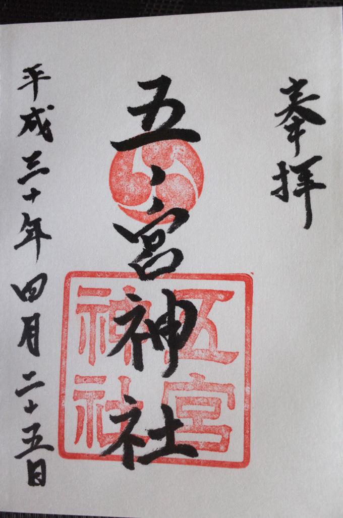 五宮神社の御朱印