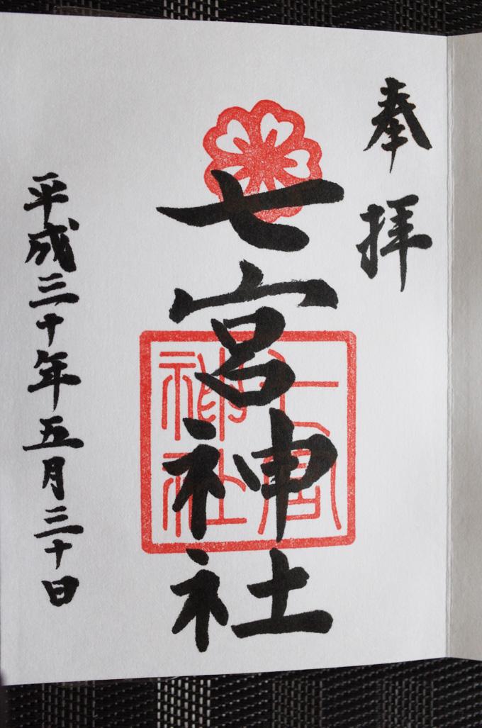 七宮神社の御朱印