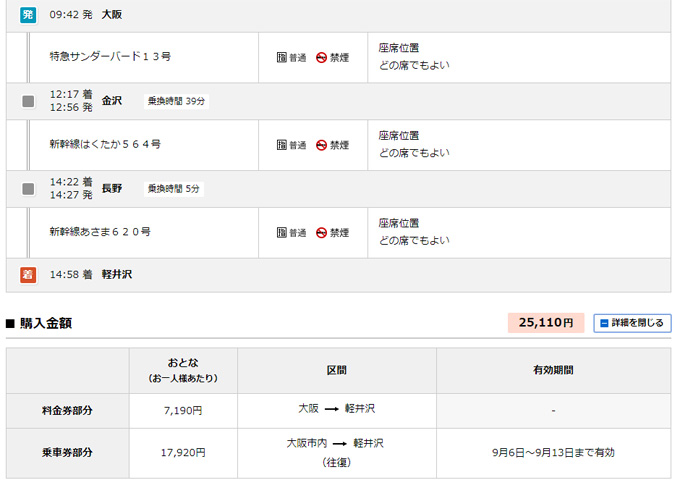 軽井沢から東京 安い