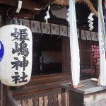 姫嶋神社で朔日限定の御朱印を頂いてきた!アクセスや時間は?お正月限定の御朱印もあるよ!