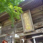 熊野皇大神社はバスでもアクセスできる?駐車場はある?パワースポットへ行ってきた!