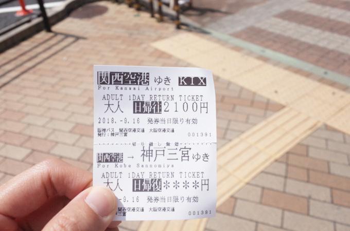 関空割引チケット