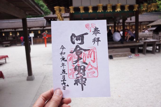 河合神社の御朱印