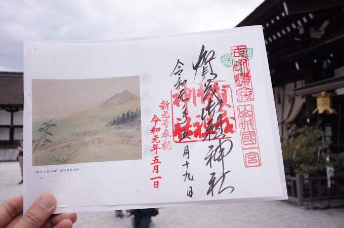下鴨神社の新元号限定御朱印