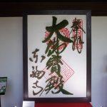 東福寺の御朱印の受付時間や場所は?所要時間と見どころにランチ&カフェ情報もご紹介!