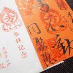 京都同聚院の御朱印を頂いて来ました!東福寺塔頭の不動明王は見ごたえあり!