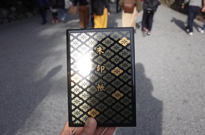 伊勢神宮の御朱印帳