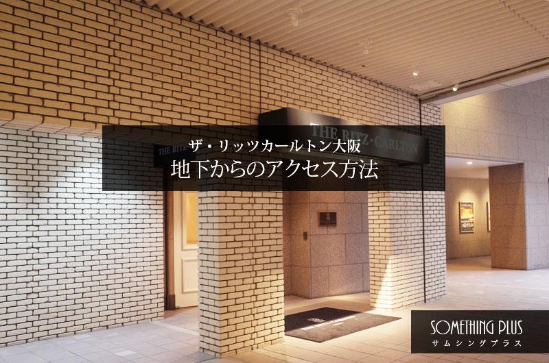 リッツカールトン大阪のアクセス方法