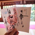 一華院で御朱印とお抹茶を頂いて来ました!普段は非公開の東福寺塔頭!