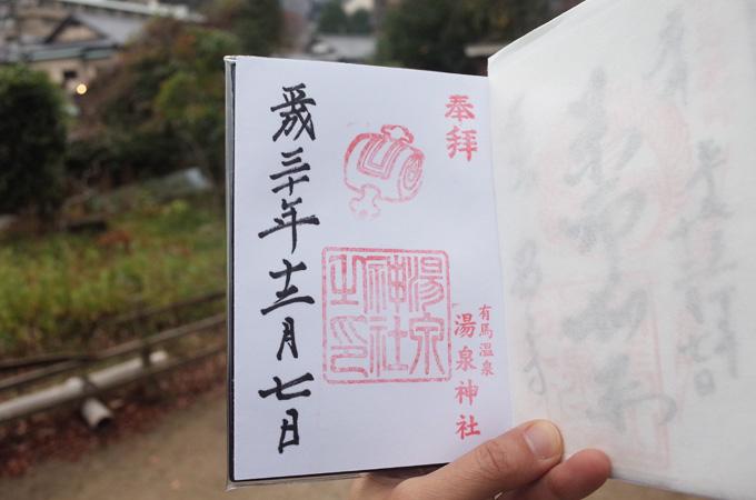 湯泉神社の御朱印