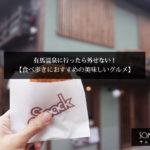 有馬温泉のグルメ食べ歩きにおすすめの美味しいグルメ7選!【これだけは外せない!】