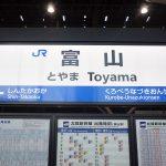大阪から富山への行き方で安い方法は?サンダーバードと新幹線でも格安で行く方法!
