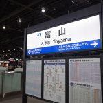 富山駅周辺で暇つぶしできる観光スポットからカフェまでおすすめ7選!