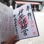 伊弉諾神宮の御朱印を頂きに淡路島のパワースポットへ行って来た!