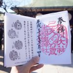 生國魂神社の干支の御朱印は1月限定!大阪のパワースポットへ行ってきた!