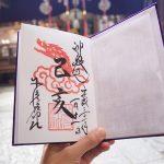 少彦名神社の限定御朱印と御朱印帳を頂きに大阪の病気平癒の神社へ行って来た!