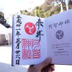 阿智神社の御朱印と時間は?うさぎの御朱印帳が可愛い倉敷のパワースポット!