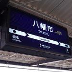 石清水八幡宮のアクセスは電車とケーブルカーが便利!徒歩での行き方もご紹介!