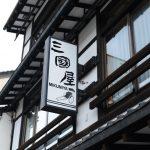 城崎温泉観光所要時間5時間で巡る日帰りモデルコース!