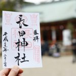 長田神社の節分限定御朱印を頂いて来た!行き方は?厄除けの古式「追儺式神事」は見ごたえあり!