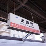 大阪から出雲大社への行き方は?電車・高速バス・飛行機どれが安くて便利?アクセス方法を比較してみました!