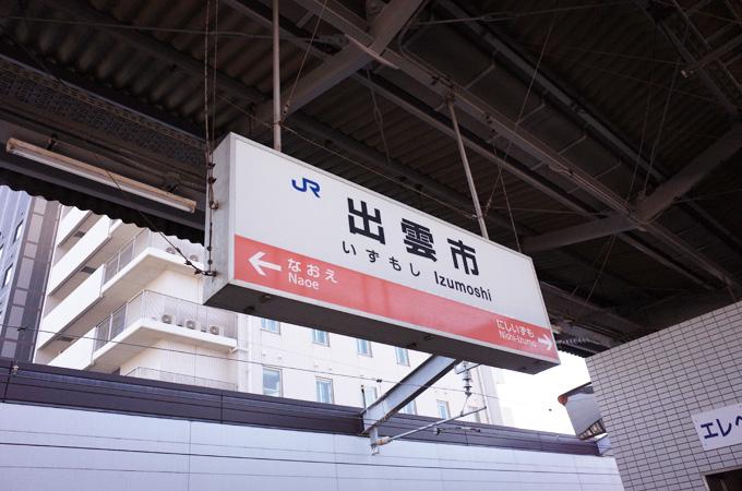 大阪から出雲大社への行き方