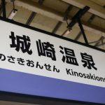大阪から城崎温泉への行き方で安く行く方法は?特急と在来線、高速バスを比較!