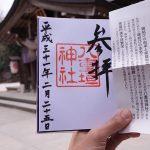 八重垣神社の御朱印や所要時間は?出雲大社からバスと電車でのアクセス方法もご紹介!