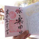 粟田神社の御朱印の値段は?アクセスや周辺ランチ&チョコレート専門店もご紹介!