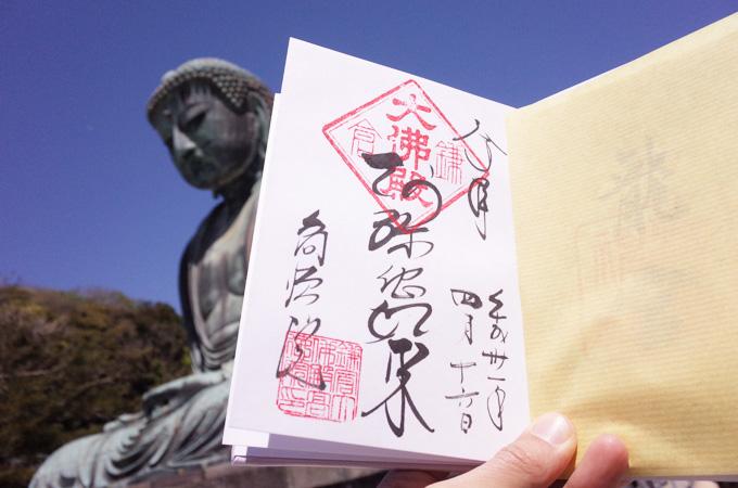 鎌倉大仏殿高徳院の御朱印