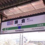 大阪から鎌倉への行き方は?安く行く方法はある?簡単なのは新幹線と在来線!