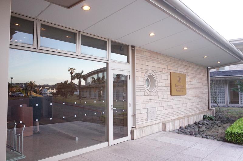 鎌倉プリンスホテルの玄関