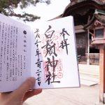 白髭神社の御朱印の時間は何時まで?湖畔に浮かぶ絶景の鳥居がある神社へ行って来た!