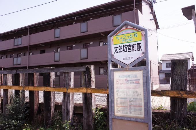 ちょこっとタクシー太郎坊宮前駅のりば