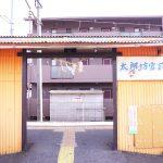 太郎坊宮のアクセスは電車とタクシー?駐車場はある?石段を上ってハイキングでも行ける!