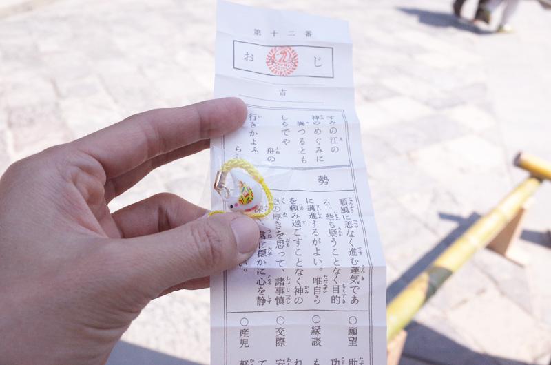 鶴岡八幡宮の鳩のおみくじ