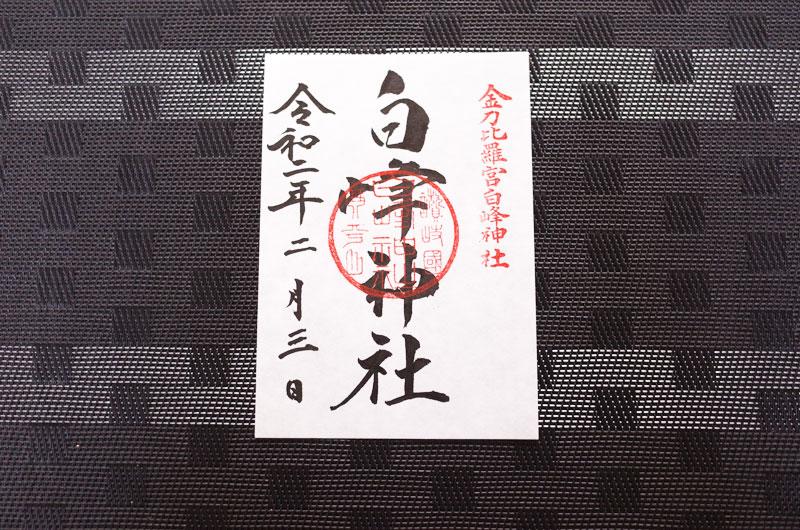 こんぴらさん白峰神社の御朱印