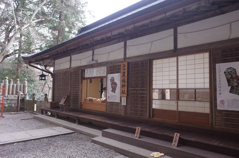 金刀比羅宮奥社 厳魂神社の社務所