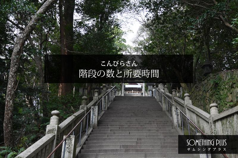 こんぴらさんの階段と所要時間