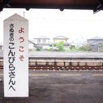 こんぴらさんのアクセスで大阪から安い行き方は?新幹線を使って安く行く方法もご紹介!