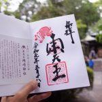 岡崎神社の御朱印ってもらえないの?実際に行って来た!所要時間やアクセス方法もご紹介!