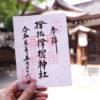 サムハラ神社の御朱印の時間は何時まで?最高神を祀るパワースポットへ行って来た!