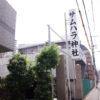 サムハラ神社のアクセスは本町駅から徒歩10分!地下鉄、バスでの行き方もご紹介!