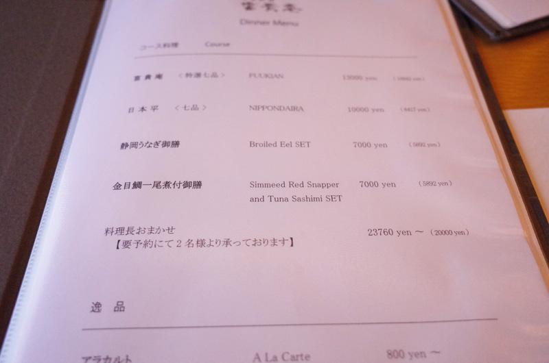 日本平ホテルの富貴庵のメニュー
