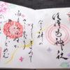 水堂須佐男神社の御朱印の時間は?待ち時間はどのくらい?季節の押し花がステキな御朱印を頂きました!