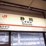 大阪から静岡へ安く行く方法は新幹線ぷらっとこだま?格安チケット?交通費を安くする方法!