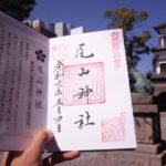 尾山神社の御朱印受付時間は?スタンプのデザインが毎月変る金沢で訪れたい神社へ行って来た!